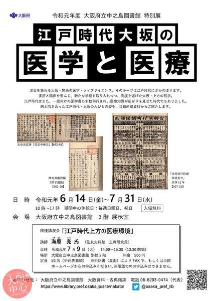 令和元年度大阪府立中之島図書館特別展 関連講演会「江戸時代上方の医療環境」