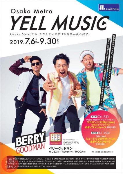 Osaka Metro×ベリーグッドマンコラボ企画「Osaka Metro YELL MUSIC(エールミュージック)」/オリジナルパネル設置