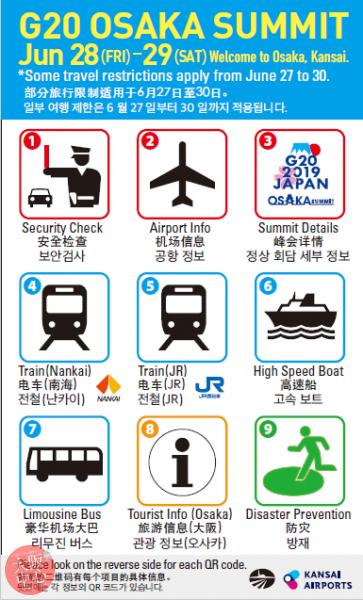 来阪外国人旅行者に対し「インバウンド向けG20情報提供カード」を配布します