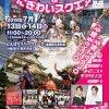 大阪ミナミ夏祭り2019&にぎわいスクエア