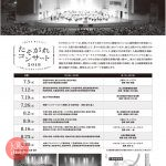 たそがれコンサート2019