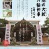 夏越の大祓(茅の輪神事)