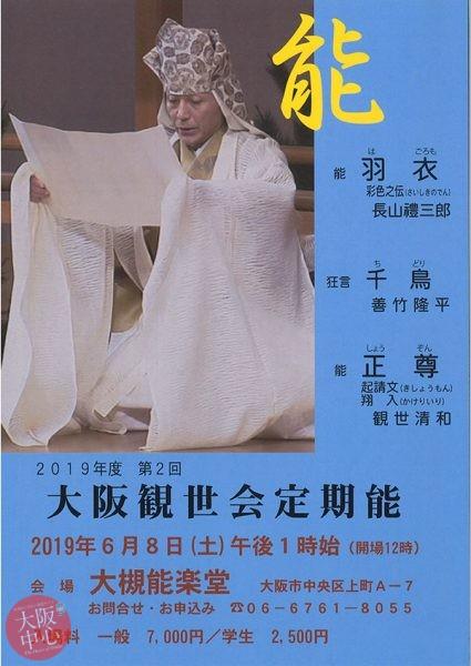 2019年第2回大阪観世会定期能