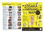 大阪ミナミマップ イベントガイド