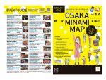大阪南区地图 活动指南