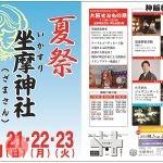 坐摩神社夏祭・末社陶器神社せともの祭2019