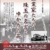 大阪企業家ミュージアム特別展示「企業家たちの珠玉の名言とゆかりの品」