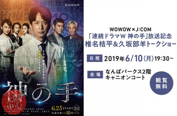 WOWOW×J:COM特別イベント「連続ドラマW 神の手」放送記念 椎名桔平&久坂部羊トークショー
