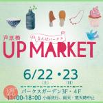 芦原橋アップマーケット6月