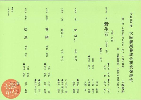 令和元年度第1回大阪能楽養成会研究発表会