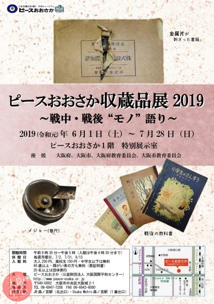 【特別展】ピースおおさか収蔵品展2019