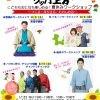 大阪府立上方演芸資料館 8月ワークショップ
