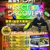 INSECT DISCOVERY 2019~西日本最大級の昆虫イベント!!~