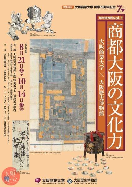 博学連携展vol.1 商都大阪の文化力 大阪商業大学×大阪歴史博物館