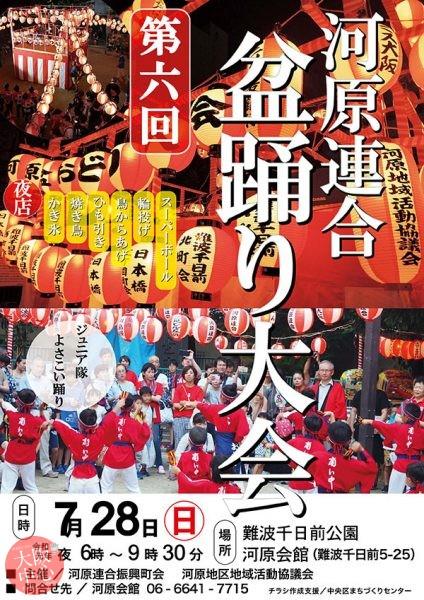 第六回河原連合盆踊り大会
