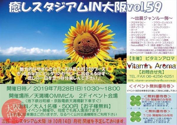 癒しスタジアムin大阪 vol.59