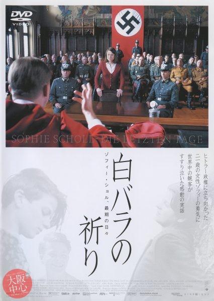 ウィークエンド・シネマ9月 『白バラの祈り ゾフィー・ショル、最期の日々』(日本語吹替版)