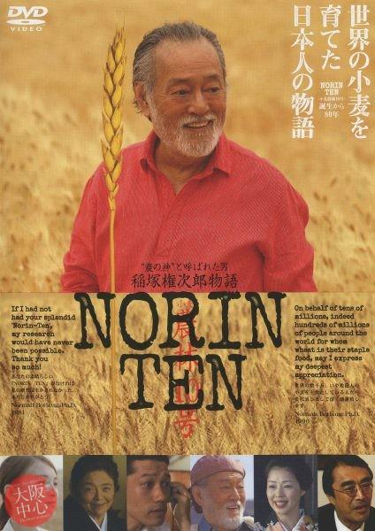 ウィークエンド・シネマ10月 『NORIN TEN~稲塚権次郎物語~』