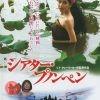 ウィークエンド・シネマ12月 『シアター・プノンペン』(日本語字幕)