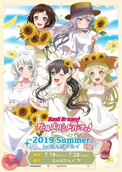 バンドリ! ガールズバンドパーティ!~2019 Summer~ in なんばマルイ