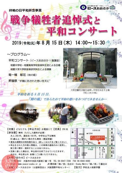 終戦の日平和祈念事業 戦争犠牲者追悼式と平和コンサート