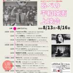 【出前展示】大阪空襲と戦時下のくらし