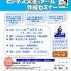 ビジネス文書&メール 作成セミナー