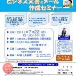 ビジネス文書 & メール 作成セミナー
