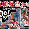 道頓堀盆おどりインターナショナル2019~DOTONBORI BON-DANCE INTERNATIONAL~