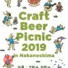 Craft Beer Picnic 2019 in 中之島公園