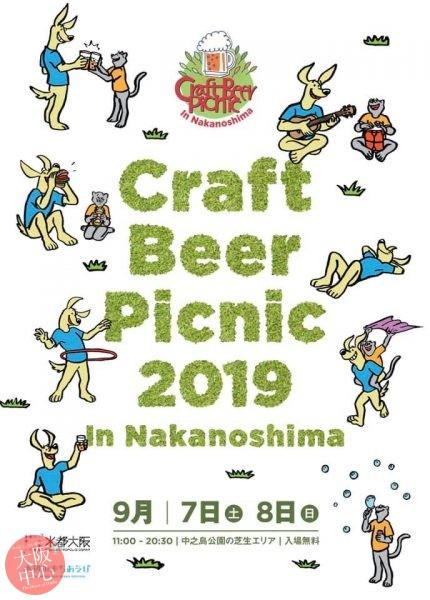 Craft Beer Picnic 2019 in 中之島公園