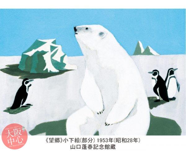 山口蓬春展 新日本画創造への飽くなき挑戦