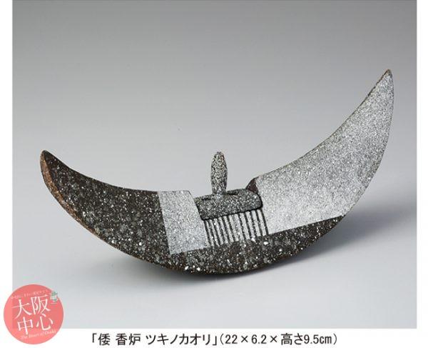 -万葉の香- 糸井康博 作陶展