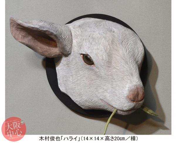 彫刻になった生き物たち展
