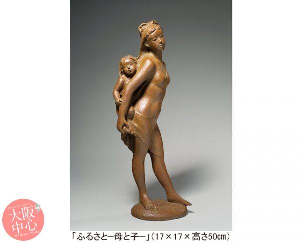 生命の讃歌 能島征二 彫刻展
