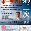 開館の日平和祈念事業 特別講演会「第二次世界大戦とポーランド」
