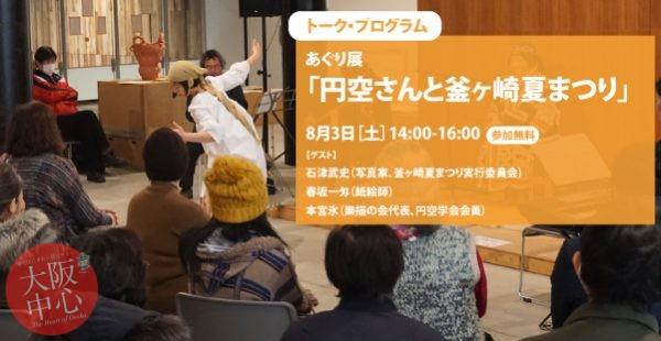 ラボカフェ|あぐり展「円空さんと釜ヶ崎夏まつり」