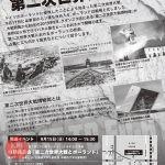 特別展「第二次世界大戦博物館展 POLAND FIRST TO FIGHT」