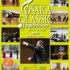 大植英次プロデュース「大阪クラシック-街にあふれる音楽-」 2019