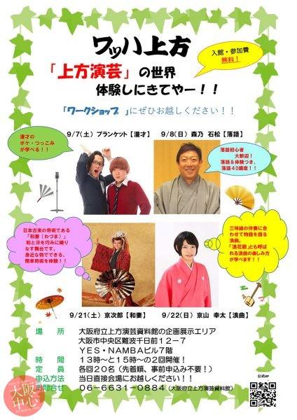 大阪府立上方演芸資料館(ワッハ上方) 9月ワークショップ