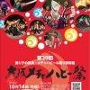 第20回大阪メチャハピー祭「本祭」