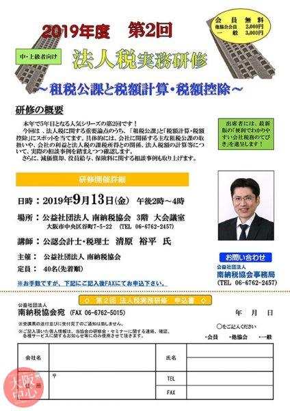 法人税実務研修~租税公課と税額計算・税額控除~
