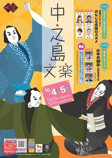 ムムム!! 文楽シリーズ 中之島文楽 2019