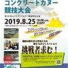 大阪城コンクリートカヌー競技大会