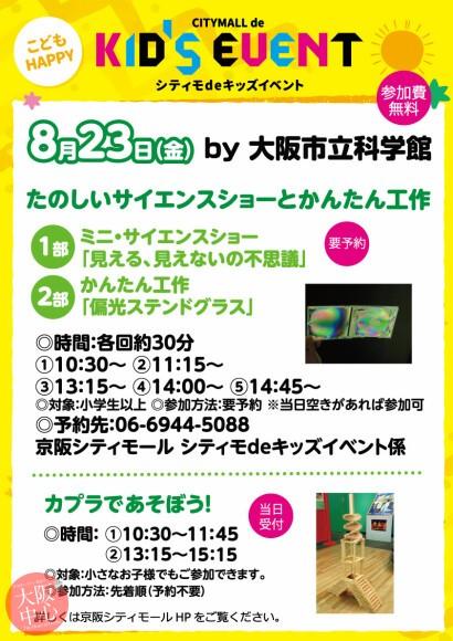 「シティモdeキッズイベント」by大阪市立科学館