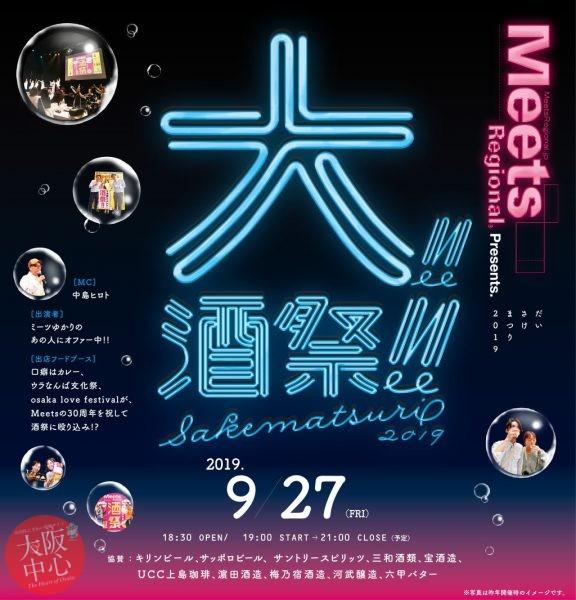 ミーツ・リージョナル 酒祭!! 2019