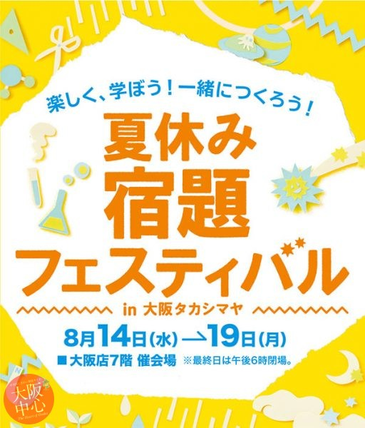 夏休み 宿題フェスティバル in 大阪タカシマヤ