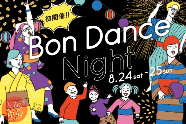 Bon Dance Night