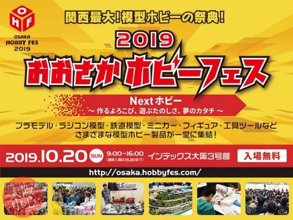 2019 おおさかホビーフェス