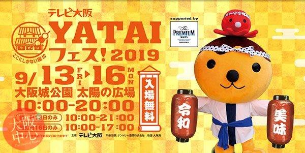 テレビ大阪 YATAIフェス!2019